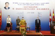 'सी चिनफिङः चीनको शासन व्यवस्था, खण्ड २' नेपाली संस्करण पुस्तकको लोकार्पण एवं खण्ड ३ को परिचयात्मक समारोहमा सम्माननीय राष्ट्रपति श्रीमती विद्यादेवी भण्डारीज्यूले गर्नुभएको सम्बोधन